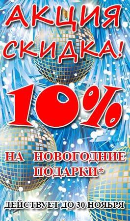 Скидки 10% на подарки