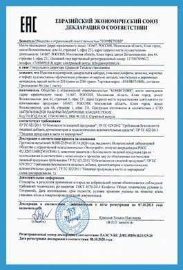 Сертификат на подарки