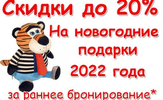 Раннее бронирование Новогодних подарков 2022