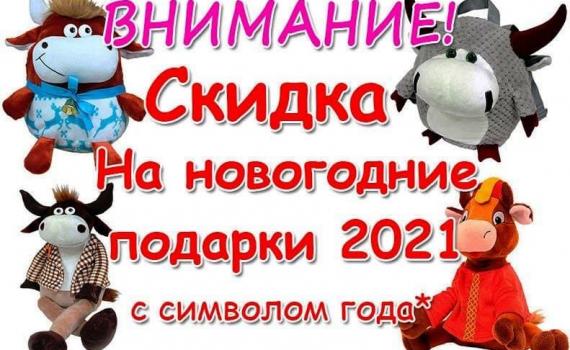 Скидка на Новогодние детские подарки 10%!