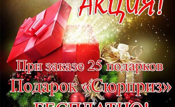 Бесплатный подарок
